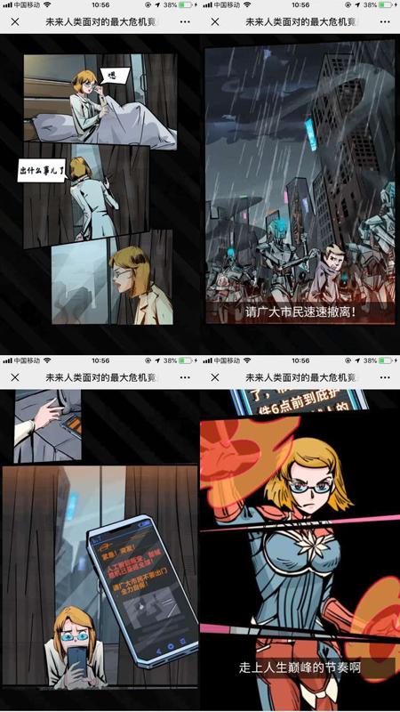 漫画类H5案例