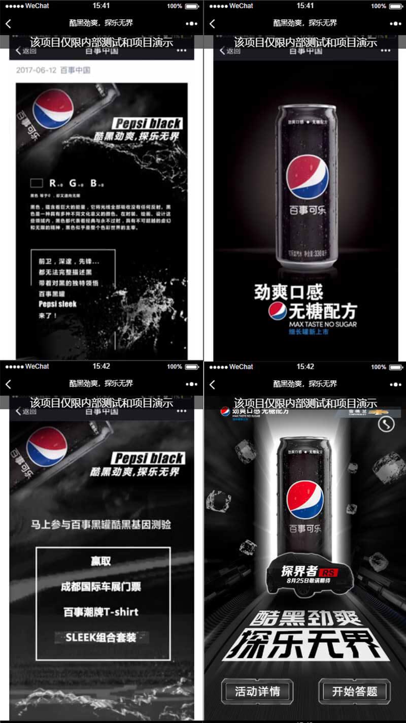 饮料企业H5宣传案例