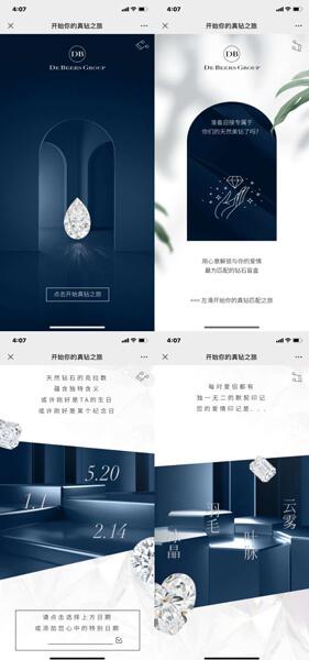 珠宝门店线上营销活动H5案例